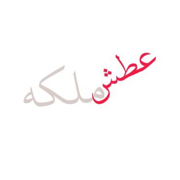 عـطـش مـلـكــه TikTok avatar